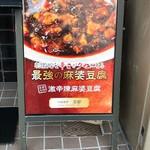 中国酒家 菜都 - 最強麻婆豆腐 ※2016年10月