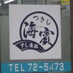 つきじ海賓 - 外観写真:電話番号