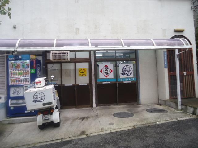 つきじ海賓 国府店