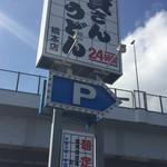 資さんうどん - お店の看板