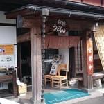 白笹うどん 多奈加 - お店 前 駐車場