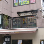 東京ロビン - 外観