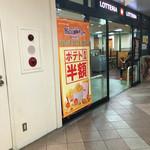 ロッテリア  - ポテト半額☆ロッテリア nice