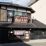 大本豆腐店 - お店外観