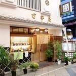 丁字屋 - 大須の万松寺近くにある老舗店です