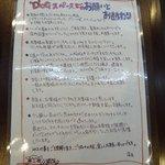 アーチ カフェ - 注意書き