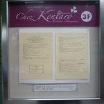 CALVA - 3階にある『Chez Kentaro』ではこちらのパンが使われています☆