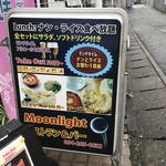ムーンライト レストラン&バー -