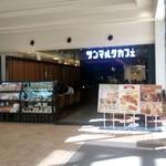サンマルクカフェ - 恵比寿三越の2階