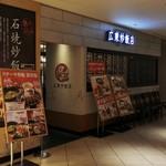 広東炒飯店 - お店の外観