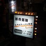 江戸川ラーメン 烈幸 -