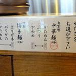 長浜豚骨ラーメン 一番軒 - 麺は種類と茹で加減を指定できる。