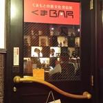 くまBAR  - 「くまBAR」の入口の扉、いざくまもんの聖地?へ!