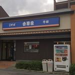そば処 吉野家 -