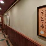 レストランちんや亭 - Oct 2016' さらに地下の通路を進む