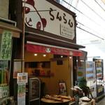 58149700 - 商店街の中にお店があります
