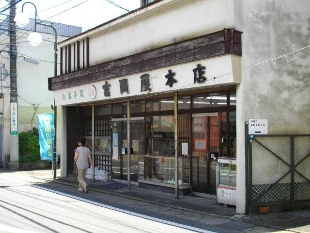 富岡屋本店 name=