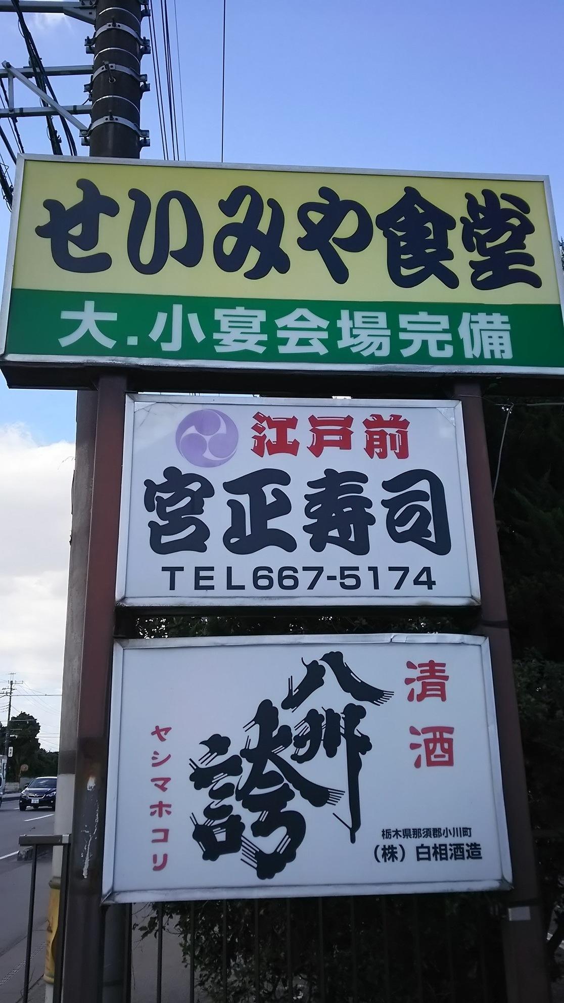 せいみや大食堂 name=