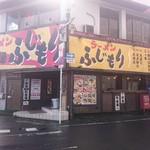 G麺 ふじもり  - 2016年10月