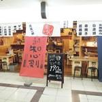 天ぷら・鉄板焼酒場 しん家 - 入口