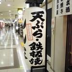 天ぷら・鉄板焼酒場 しん家 - 提灯