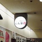 天ぷら・鉄板焼酒場 しん家 - 看板