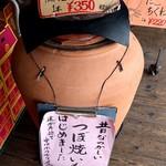 道の駅東浦ターミナルパーク - 鳴門金時つぼ焼き