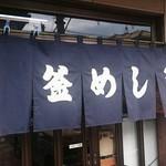 久内釜めし店 - 外観