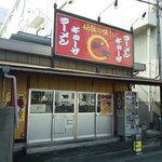 ラーメン新世 - 東扇島店
