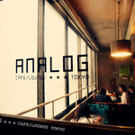 アナログ カフェ ラウンジ トーキョー - アンティークの扉を開くと、アナログ。