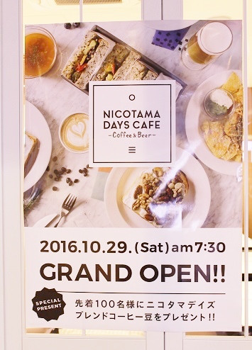 ニコタマ デイズ カフェ