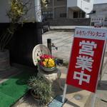58166947 - 店前の看板とお花