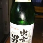 河合酒造 -