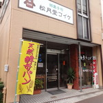 松月堂 コイケ - 外観