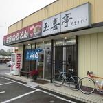 玉喜亭 - 一見大衆食堂的なお店です。