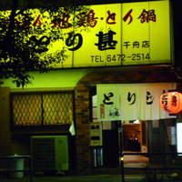 とり甚 - 千船店では、北新地の味をそのまま格安で、ご提供いたしております。