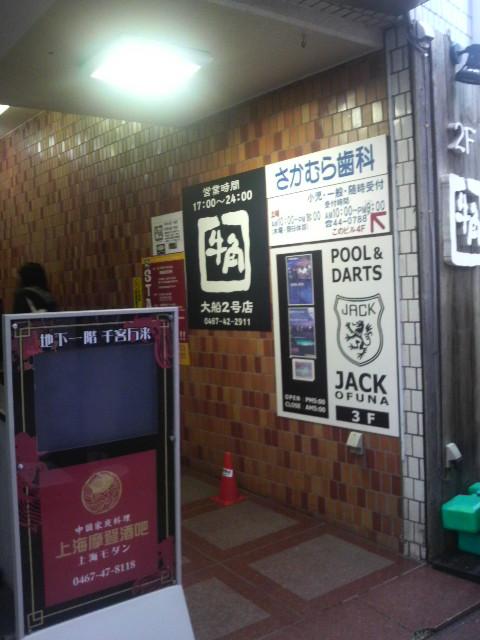 炭火焼肉酒家 牛角 大船2号店