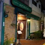 音楽喫茶アカシア - 小竹向原駅2番出口をあがったすぐ横にあります