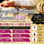 2016ボージョレ・ヌーヴォー 11/17(木)解禁!!
