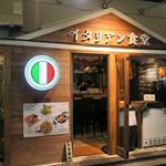 イタリアン食堂 - 民家を改装!一軒家レストラン
