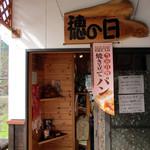 穂の日 - 入口