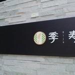 粥菜レストラン 季寿 -