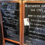HATSUNEYA GARDEN CAFE - 看板メニュー