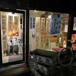 魚真 - 魚真 渋谷店