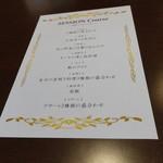 SESSION - 今日のメニュー(一万円)