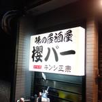 櫻バー - 見た目は普通の居酒屋、でもバー(笑)