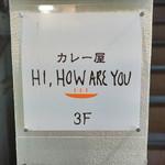 ハイ,ハウ アー ユー - 看板