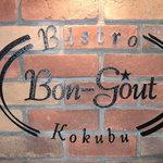 ビストロ ボン・グー・コクブ - お店のロゴはお皿のイメージ。bon-gout(美味)が乗っているお皿です。