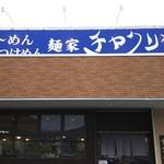 麺家チャクリキ - 1610 チャクリキ 看板