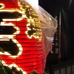 58188194 - 秋雨に濡れる赤提灯